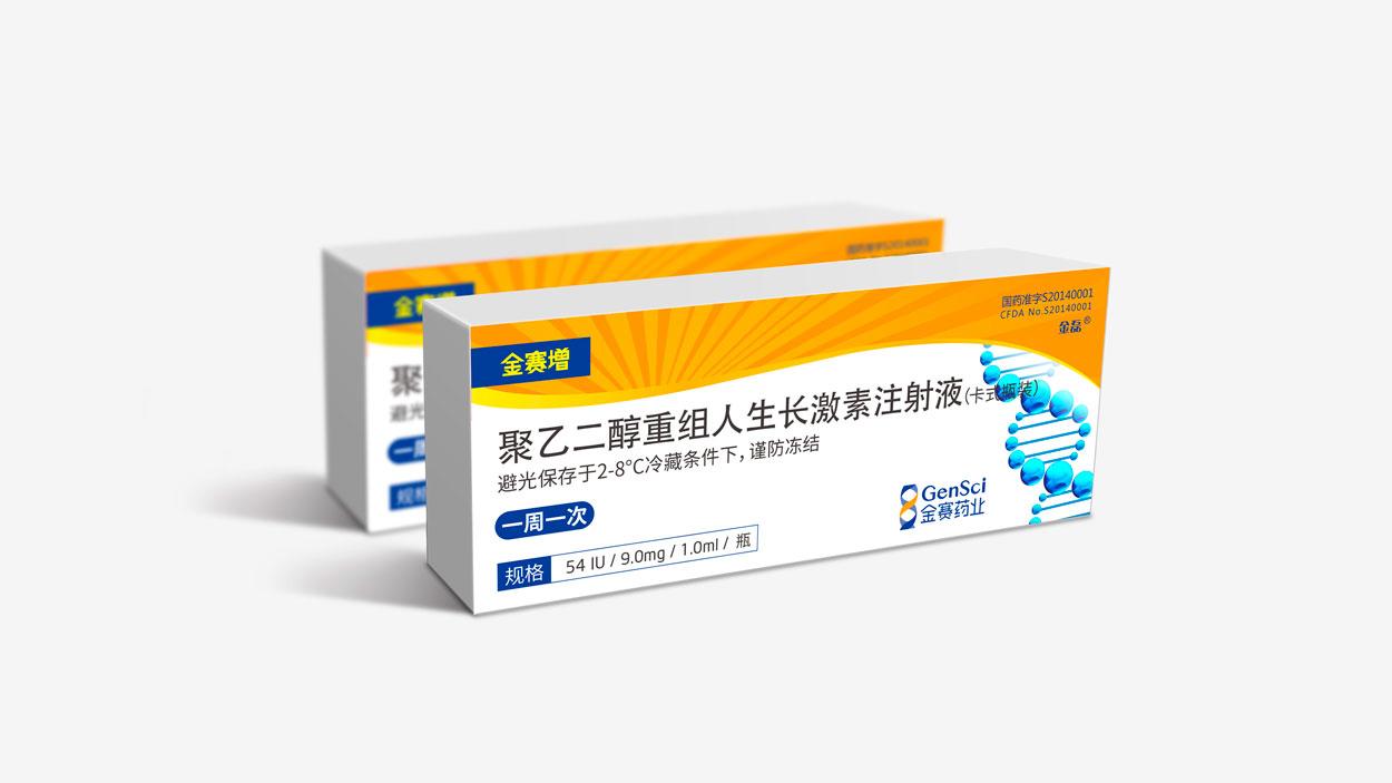 药品包装设计设计方案方案策划