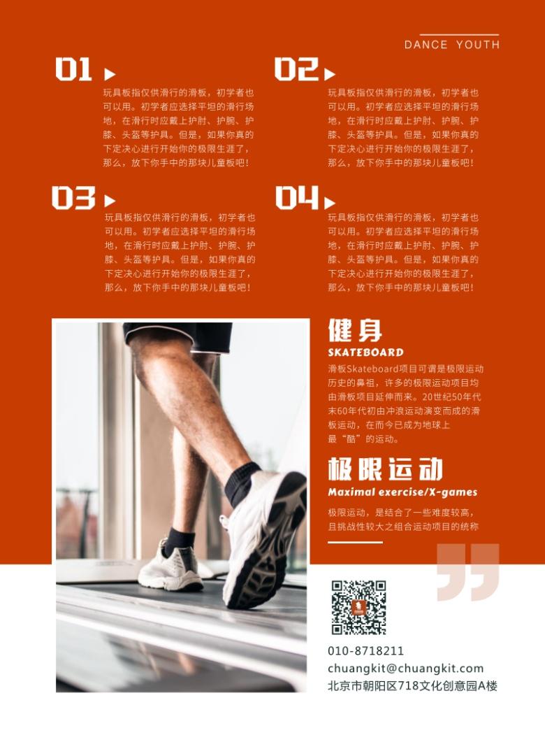 健身房宣传单