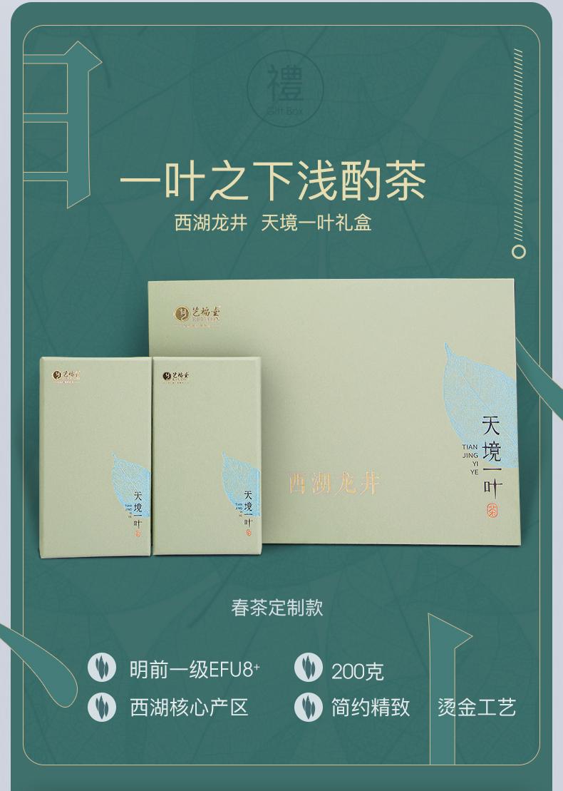 西湖龙井明前新茶包装