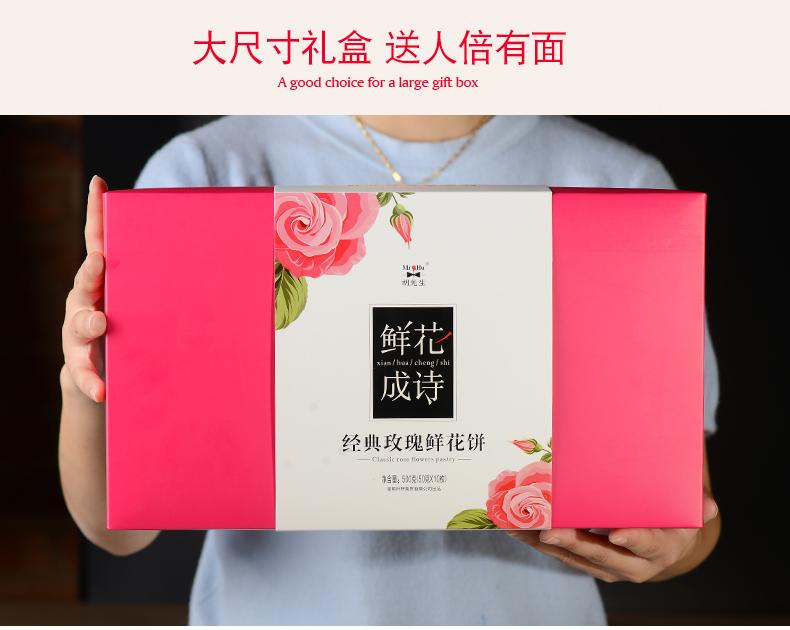 玫瑰鲜花饼礼盒厂家